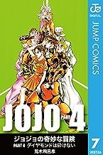 表紙: ジョジョの奇妙な冒険 第4部 モノクロ版 7 (ジャンプコミックスDIGITAL) | 荒木飛呂彦