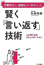 表紙: 賢く「言い返す」技術―――人に強くなるコミュニケーション | 片田 珠美