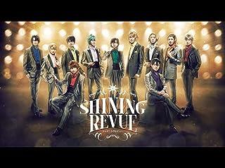 「劇団シャイニング from うたの☆プリンスさまっ♪『SHINING REVUE』」(dアニメストア)