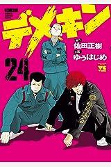 デメキン 24 (ヤングチャンピオン・コミックス) Kindle版
