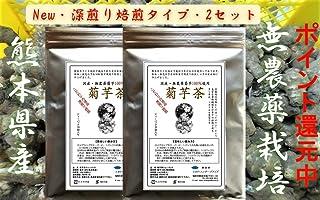 菊芋茶・深煎り焙煎×2P [深煎り焙煎タイプに変更になりました。熊本県産・菊芋茶(ティーバック20袋入り×2P)原材料:無農薬栽培菊芋100%(熊本県産)安心・安全な無農薬農法にて生産!