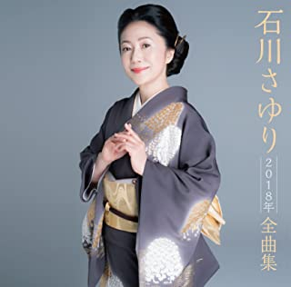 石川さゆり 2018年全曲集