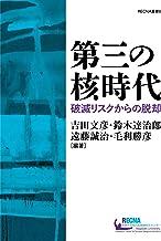 第三の核時代:破滅リスクからの脱却 RECNA叢書 (長崎大学核兵器廃絶研究センター)