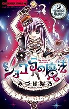 表紙: ショコラの魔法(18)~Romantic Flambe~ (ちゃおコミックス) | みづほ梨乃