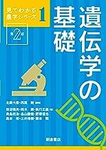 遺伝学の基礎(第2版) (見てわかる農学シリーズ)