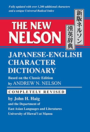 The New Nelson Japanese-English Character Dictionary: Based on the Classic Edition by Andrew N. Nelson