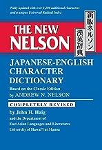 andrew in japanese kanji