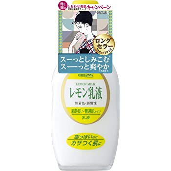 明色シリーズ レモン乳液 158mL (日本製)