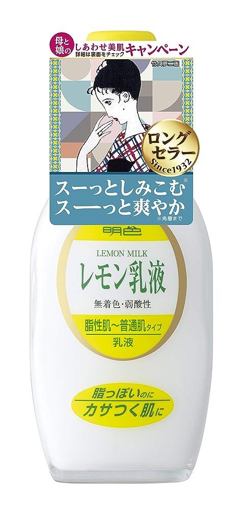 農学キャンペーン区画明色化粧品 レモン乳液 158mL
