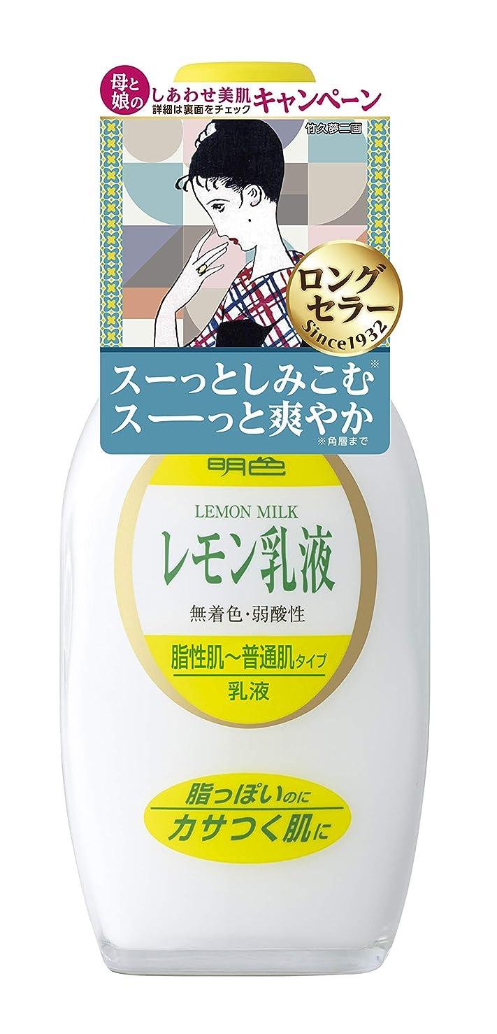 インタフェース不条理活気づける明色化粧品 レモン乳液 158mL
