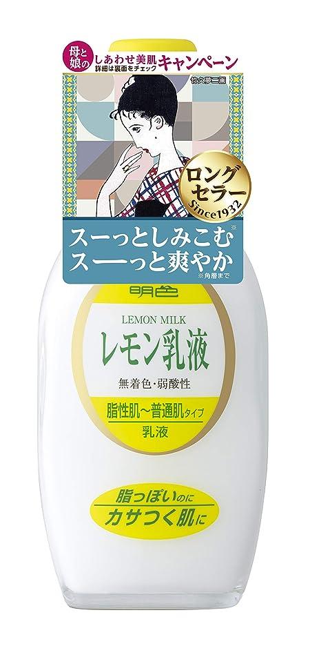 バット皿おばさん明色化粧品 レモン乳液 158mL