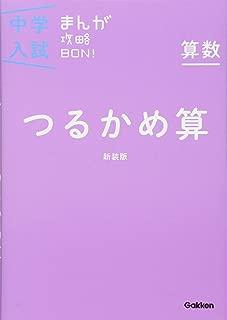 算数 つるかめ算 新装版 (中学入試まんが攻略BON!)