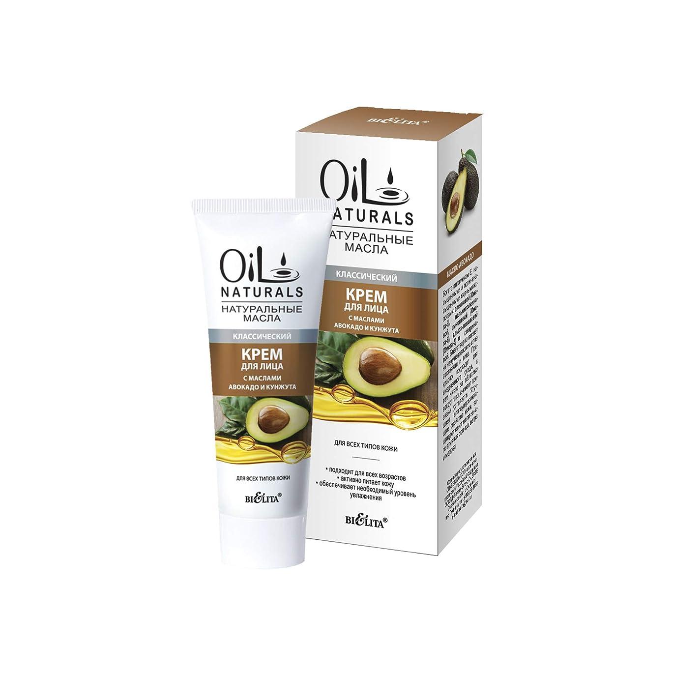 電池泳ぐ遊び場Bielita & Vitex |Oil Naturals Line | Classic Moisturizing Face Cream, for All Skin Types, 50 ml | Avocado Oil, Silk Proteins, Sesame Oil, Vitamins