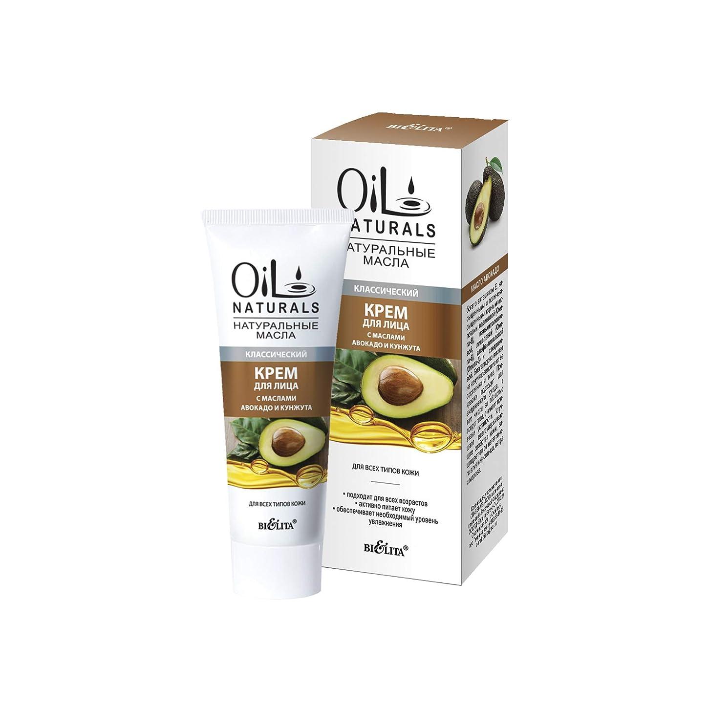 貞床租界Bielita & Vitex |Oil Naturals Line | Classic Moisturizing Face Cream, for All Skin Types, 50 ml | Avocado Oil, Silk Proteins, Sesame Oil, Vitamins