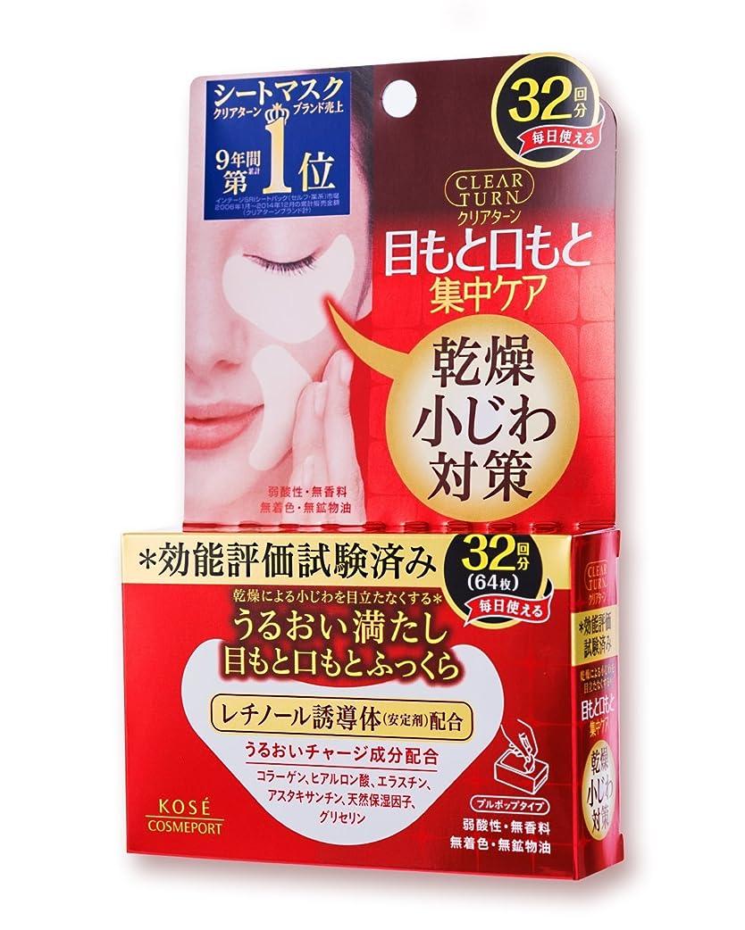 運営カビ返済【Amazon.co.jp限定】KOSE コーセー クリアターン 肌ふっくら アイゾーン マスク 32枚 リーフレット付き