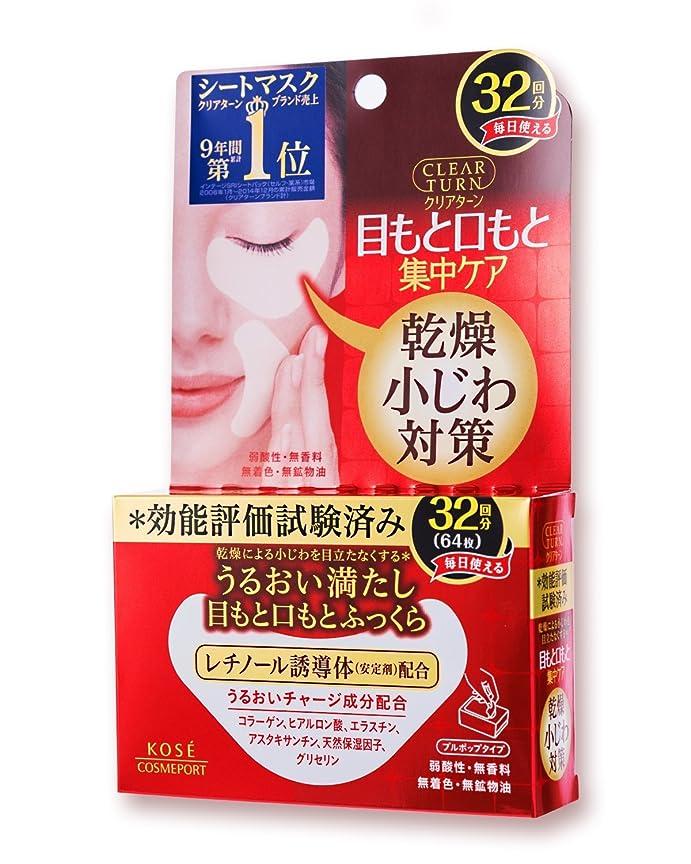 異邦人希望に満ちた女性【Amazon.co.jp限定】KOSE コーセー クリアターン 肌ふっくら アイゾーン マスク 32枚 リーフレット付き