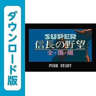 SUPER 信長の野望・全国版 [WiiUで遊べるスーパーファミコンソフト][オンラインコード]