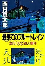 表紙: 最果てのブルートレイン~急行「天北」殺人事件~ (光文社文庫)   西村 京太郎