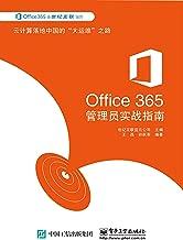 Office 365管理员实战指南