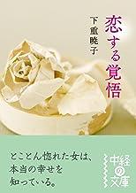 表紙: 恋する覚悟 (中経の文庫) | 下重 暁子