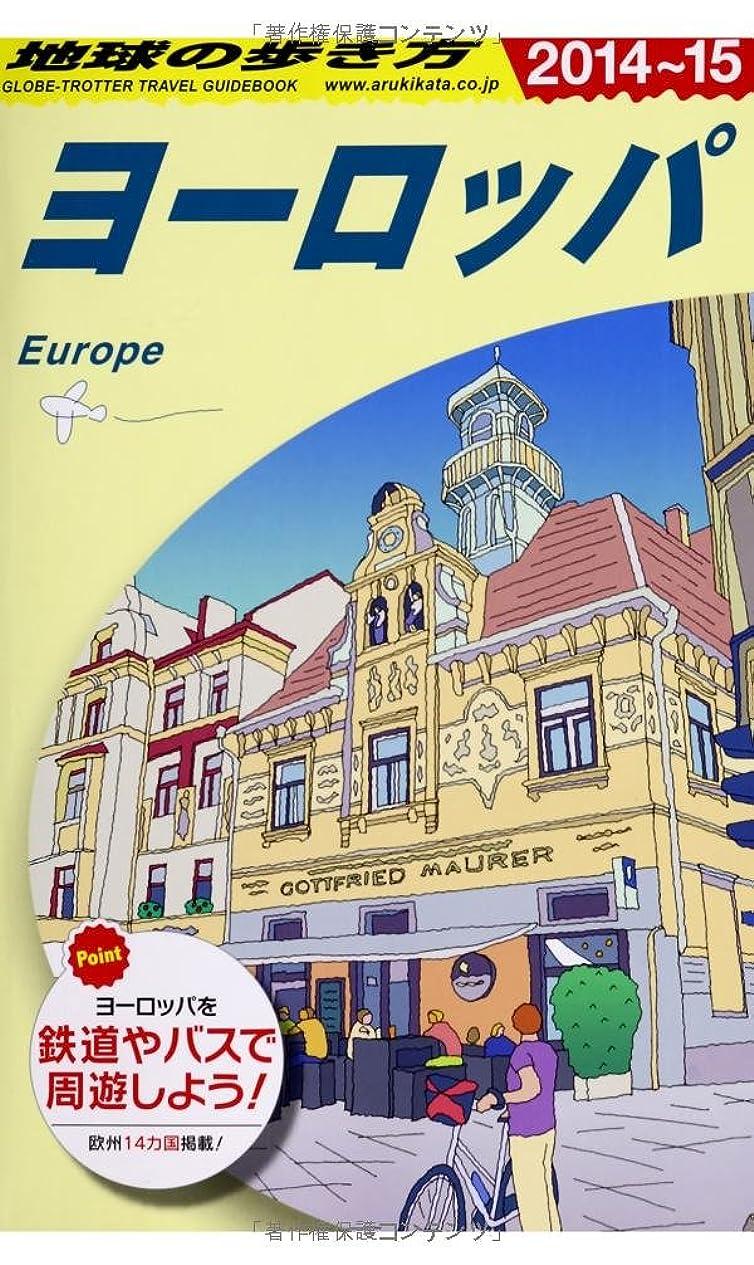 写真を描く好むバウンドA01 地球の歩き方 ヨーロッパ 2014~2015 (ガイドブック)