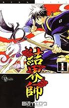 表紙: 結界師(1) (少年サンデーコミックス) | 田辺イエロウ