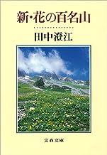 表紙: 新・花の百名山 | 田中 澄江