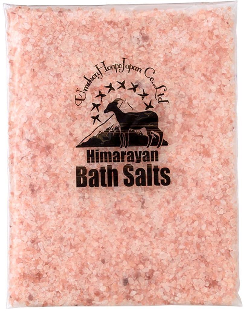 将来の後退するひばりヒマラヤ岩塩 バスソルト ピンク 小粒 1kg