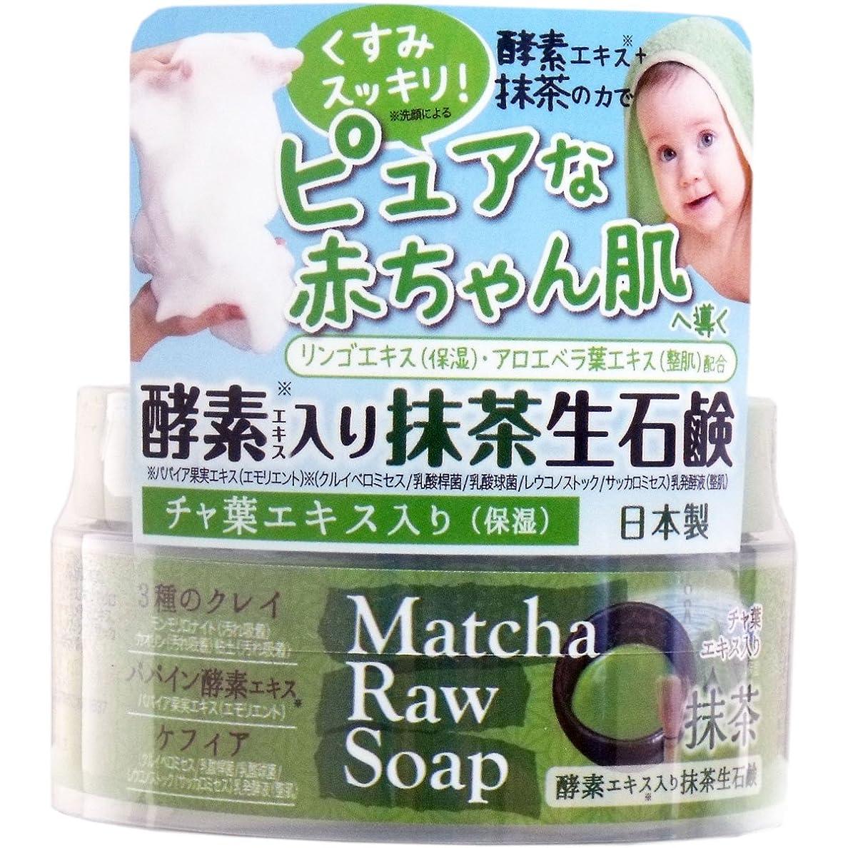 汚物シンプルなラダ酵素エキス入り抹茶生石鹸