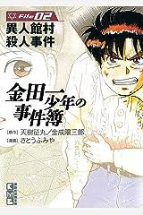 金田一少年の事件簿 File(2) (週刊少年マガジンコミックス) Kindle版