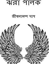 Jhora palak(falen wings) Bengali