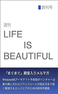 週刊 Life is Beautiful 創刊号