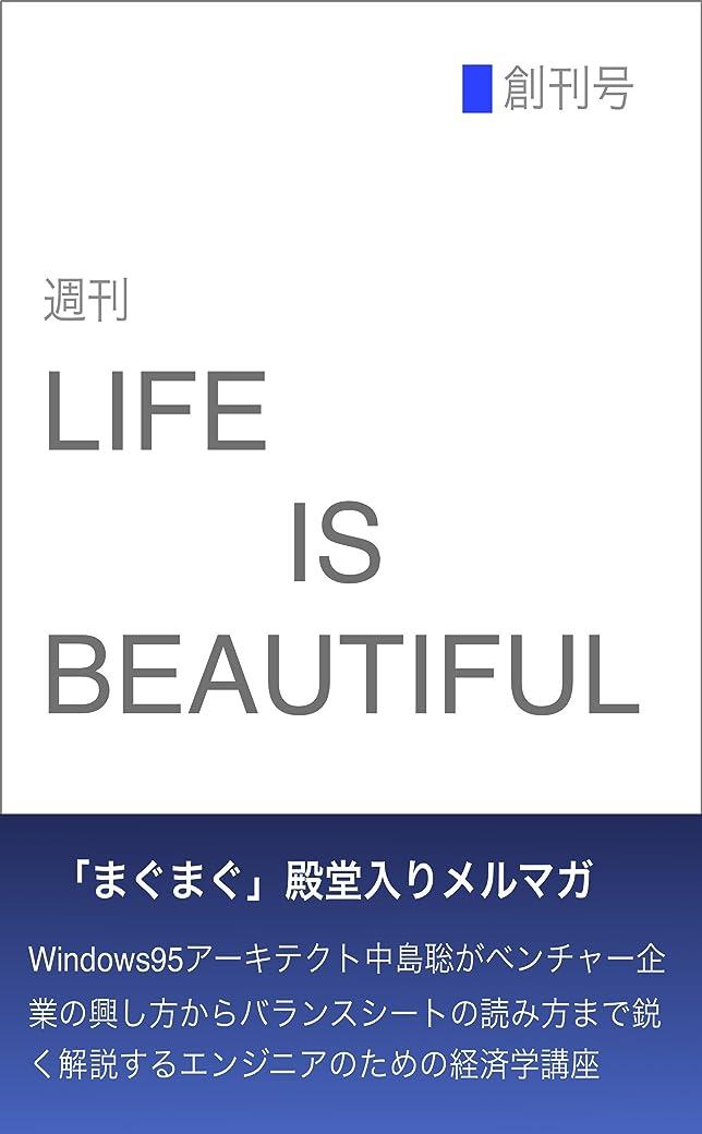 表示技術的な懺悔週刊 Life is Beautiful 創刊号
