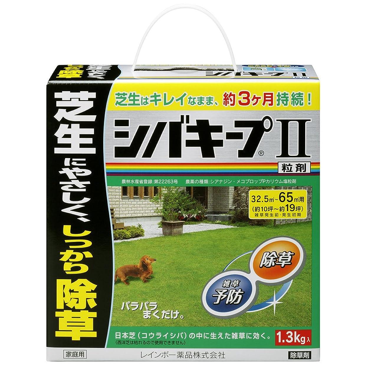 栄光の作者浸したレインボー薬品 シバキープII 粒剤 1.3kg