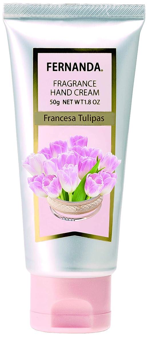 助言知覚できる株式会社FERNANDA(フェルナンダ) Hand Cream Francesa Tulipas (ハンドクリーム フランセーザ チュリパス)