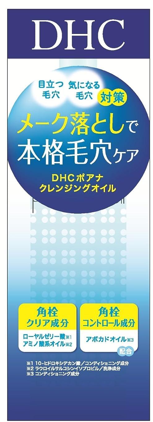 タウポ湖接続された成功するDHC ポアナ クレンジングオイル (SS) 100ml