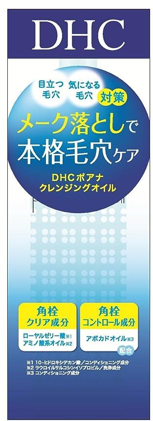 北へ遺伝子深くDHC ポアナ クレンジングオイル (SS) 100ml