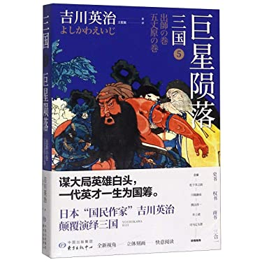 Romance of the Three Kingdoms by Yoshikawa Eiji 5 (Chinese Edition)