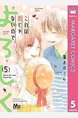 これは愛じゃないので、よろしく 5 (マーガレットコミックスDIGITAL) Kindle版