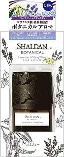 シャルダン SHALDAN BOTANICAL ボタニカル 芳香剤 部屋用 部屋 本体 ラベンダー&イランイラン 25mL