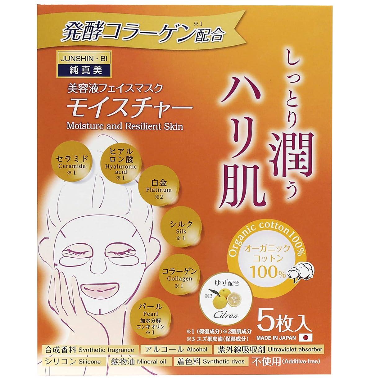 アクセントティーンエイジャーホイストJunshin Bi 発酵コラーゲン 美容液 マスク (モイスチャー)