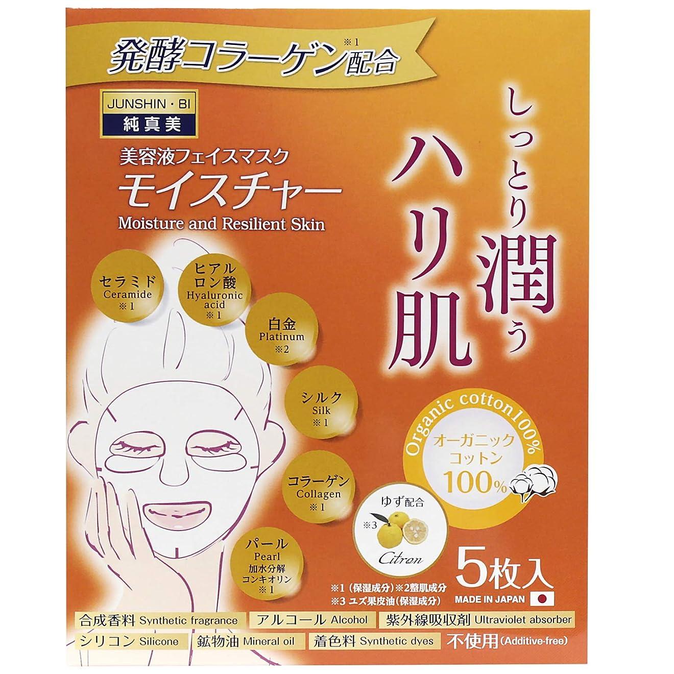トムオードリース汗製作Junshin Bi 発酵コラーゲン 美容液 マスク (モイスチャー)