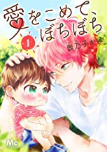 表紙: 愛をこめて、ぼちぼち 1 (マーガレットコミックスDIGITAL)   鹿乃子かほ