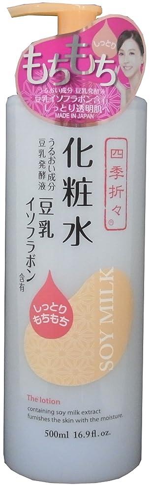 交換可能壊滅的なランチ四季折々 豆乳イソフラボン化粧水