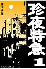 珍夜特急1―インド・パキスタン― Kindle版