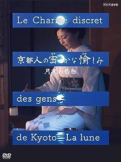 京都人の密かな愉しみ 月夜の告白