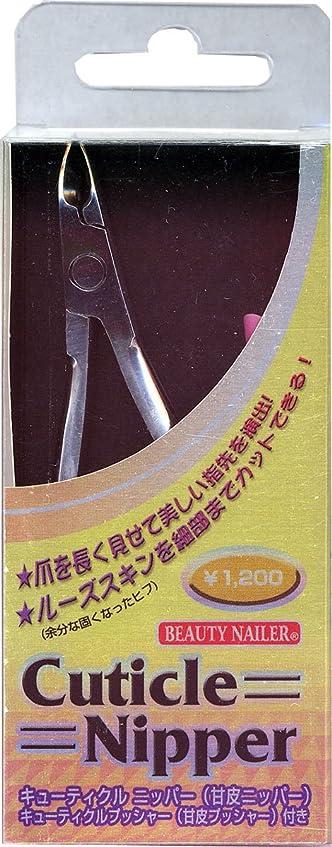 縮れた豊富正直BEAUTY NAILER キューティクルニッパー Cuticle Nipper CNP-1