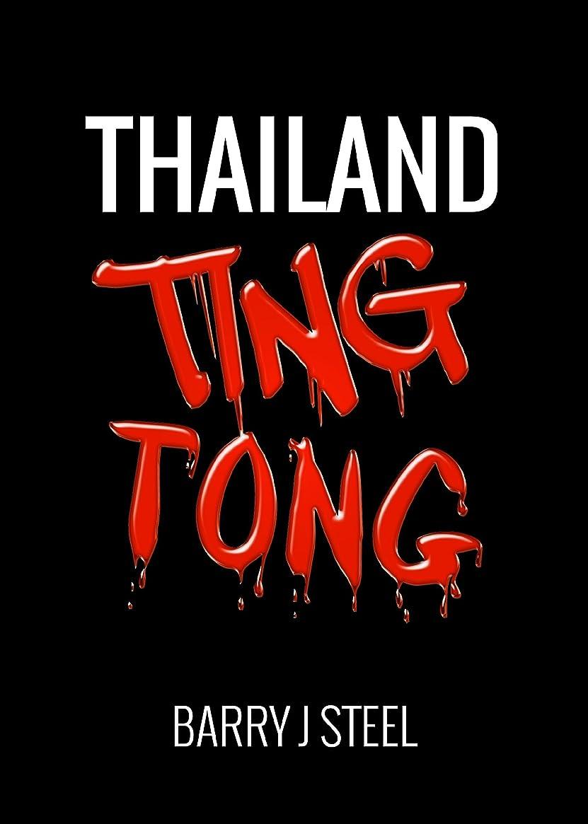 牛チチカカ湖ゴールドThailand Ting Tong (English Edition)