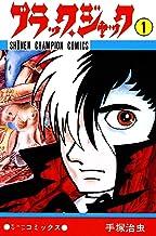 表紙: ブラック・ジャック 1 ブラック・ジャック (少年チャンピオン・コミックス)   手塚治虫