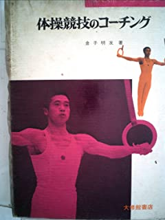 体操競技のコーチング (1974年) (現代スポーツコーチ全集)